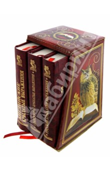 Английские, французские и русские крылатые выражения в 3-х книгах т а шорыгина крылатые выражения демонстрационный материал