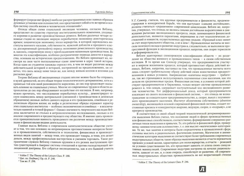 Иллюстрация 1 из 11 для Мастера социологической мысли. Идеи в историческом и социальном контексте - Льюис Козер | Лабиринт - книги. Источник: Лабиринт