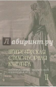 Петербургская стихотворная культура. Том 2. Материалы по метрике, строфике и рифме