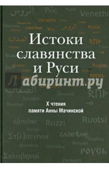 Истоки славянства и Руси. Сборник статей по материалам X чтений памяти Анны МАчинской