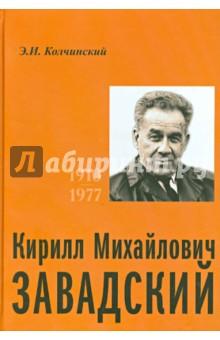 Кирилл Михайлович Завадский. 1910-1977