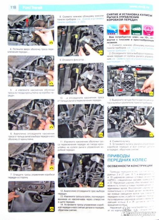 Иллюстрация 1 из 5 для Ford Transit с 2006 года, ремонт, эксплуатация, техническое обслуживание в цветных фотографиях - Гаврилов, Михайлов, Несмачных | Лабиринт - книги. Источник: Лабиринт