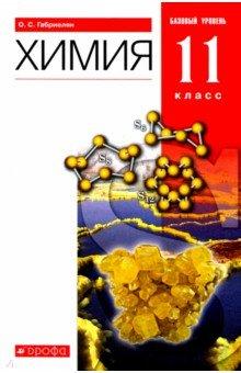 Химия. 11 класс. Учебник. Базовый уровень. Вертикаль. ФГОС