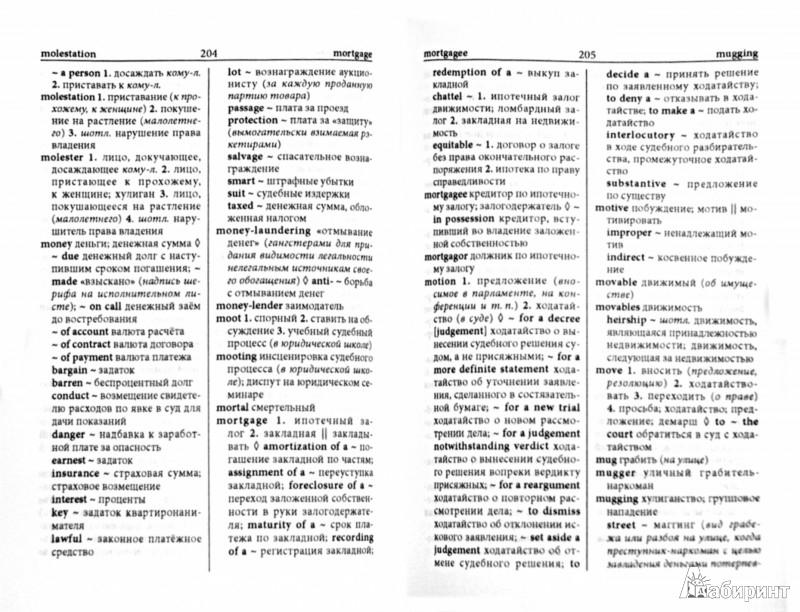 Иллюстрация 1 из 7 для Англо-русский и русско-английский юридический словарь - Левитан, Павлова, Одинцова | Лабиринт - книги. Источник: Лабиринт