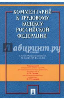 Комментарий к Трудовому кодексу Российской Федерации правовые акты проспект комментарий к гражданскому кодексу рф учебно практический к ч 3