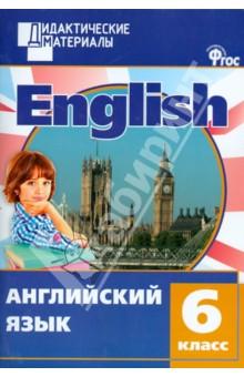 Английский язык. Разноуровневые задания. 6 класс. ФГОС