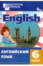 Английский язык. Разноуровневые задания. 6 класс. ФГОС английский язык разноуровневые задания 6 класс фгос