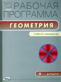Рабочая программа по геометрии. 9 класс. К УМК Атанасяна Л.С. и др.ФГОС