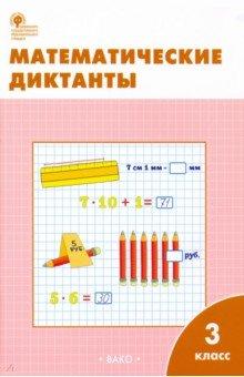 Математические диктанты. 3 класс. ФГОС