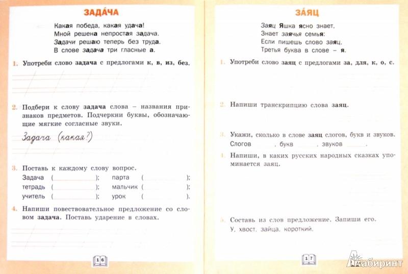 рабочая класс работа решебник 4 словарная тетрадь