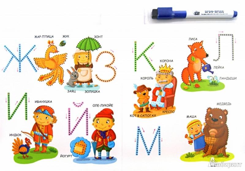 Иллюстрация 1 из 6 для Учим буквы | Лабиринт - книги. Источник: Лабиринт