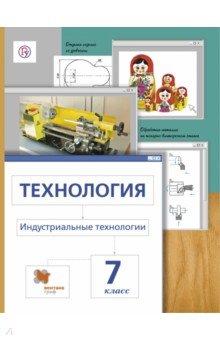 Технология. Индустриальные технологии. 7 класс. Учебник. ФГОС