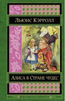 Алиса в стране чудес эссе 7208