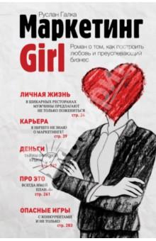 Маркетинг Girl. Роман о том, как построить любовь и преуспевающий бизнес маркетинг girl роман о том как построить любовь и преуспевающий бизнес