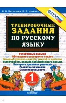 Тренировочные задания по русскому языку.
