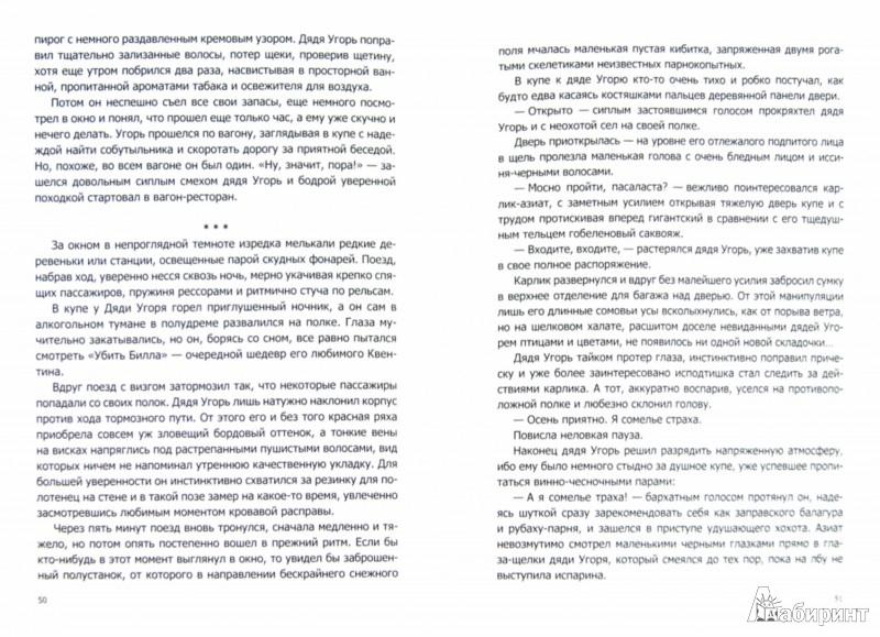 Иллюстрация 1 из 16 для Дяди. Тети. И другие - Ерофеева, Ерофеев   Лабиринт - книги. Источник: Лабиринт