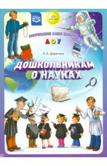 Дошкольникам о науках. ФГОС