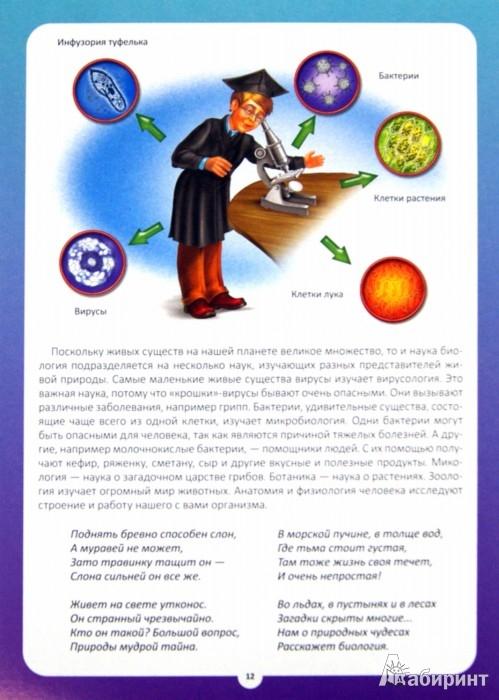 Иллюстрация 1 из 9 для Дошкольникам о науках. ФГОС - Людмила Дерягина | Лабиринт - книги. Источник: Лабиринт