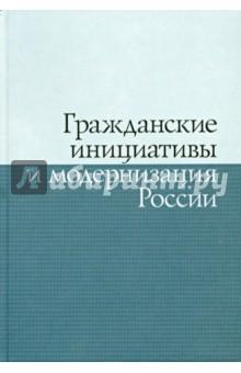 Гражданские инициативы и модернизация России
