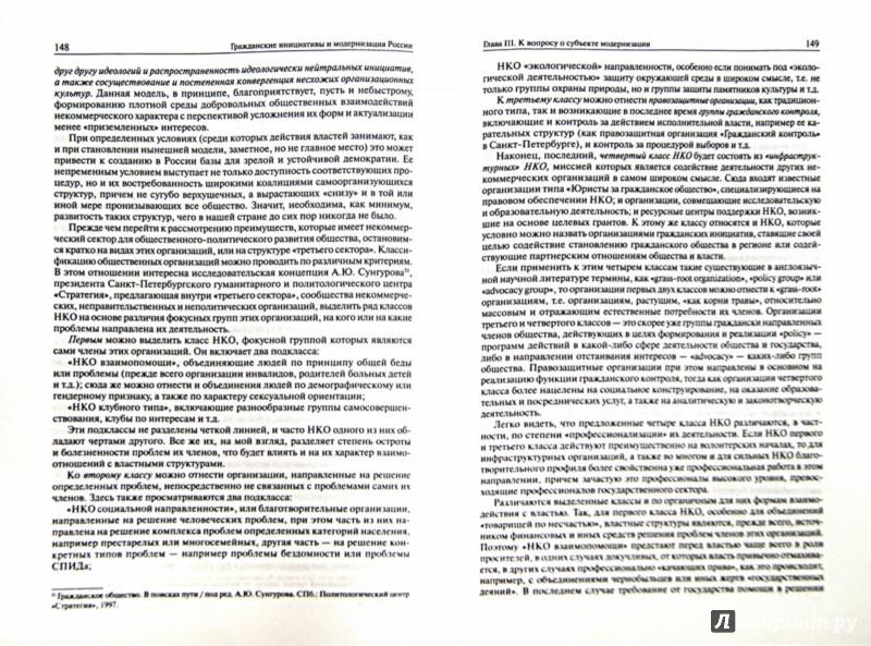 Иллюстрация 1 из 5 для Гражданские инициативы и модернизация России - Никовская, ЯкимеЦ, Молокова | Лабиринт - книги. Источник: Лабиринт