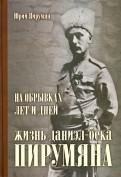 На обрывках лет и дней: жизнь Даниэл-бека Пирумяна