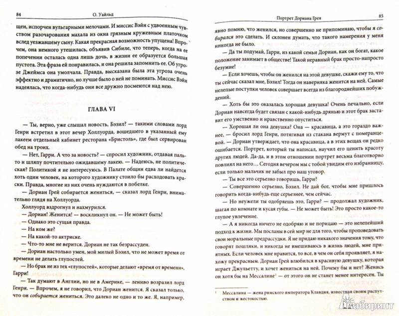 Иллюстрация 1 из 5 для Портрет Дориана Грея - Оскар Уайльд | Лабиринт - книги. Источник: Лабиринт