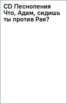 CD Песнопения Что, Адам, сидишь ты против Рая?