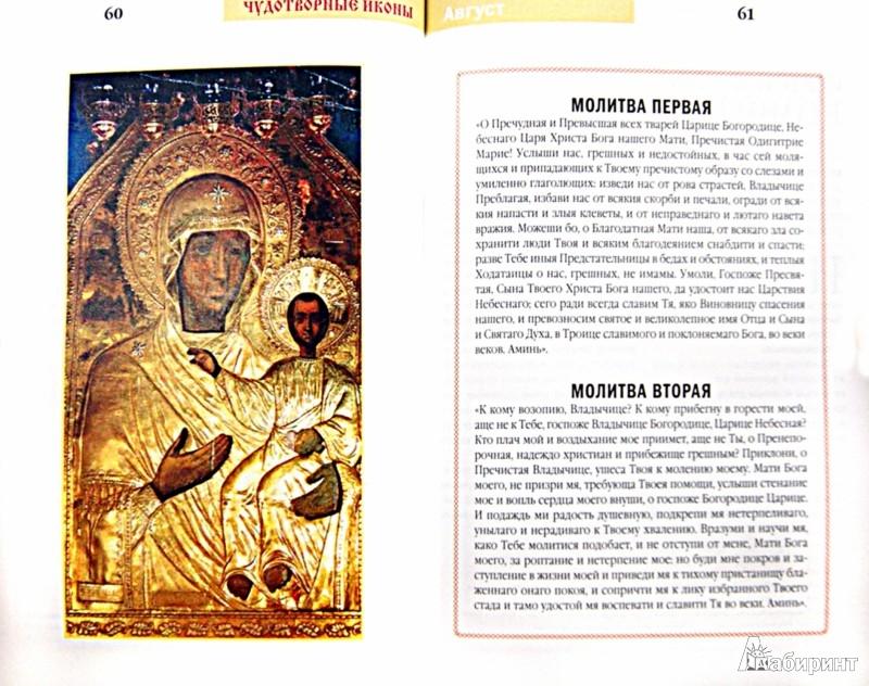 Иллюстрация 1 из 11 для Чудотворные иконы. 60 исцеляющих молитв | Лабиринт - книги. Источник: Лабиринт