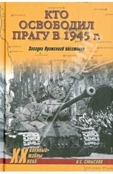 Кто освободил Прагу в 1945 г