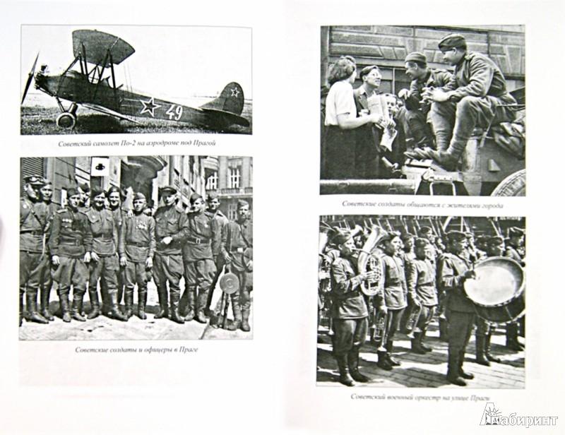 Иллюстрация 1 из 12 для Кто освободил Прагу в 1945 г - Олег Смыслов | Лабиринт - книги. Источник: Лабиринт
