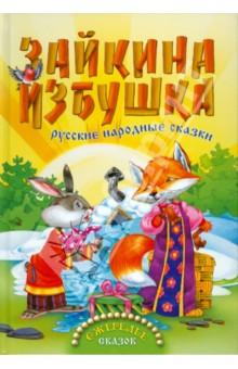 Купить Зайкина избушка. Русские народные сказки, Вече