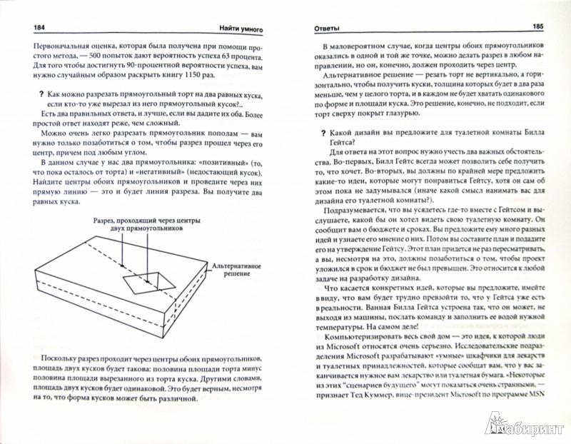 Иллюстрация 1 из 27 для Найти умного. Как проверить логическое мышление и творческие способности кандидата - Уильям Паундстоун   Лабиринт - книги. Источник: Лабиринт