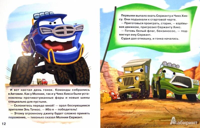 Иллюстрация 1 из 3 для Буря в пустыне. Тачки. Догоняйка | Лабиринт - книги. Источник: Лабиринт
