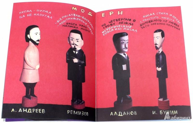 Иллюстрация 1 из 4 для Русские писатели в скульптурах и рисунках Николая Ватагина | Лабиринт - книги. Источник: Лабиринт
