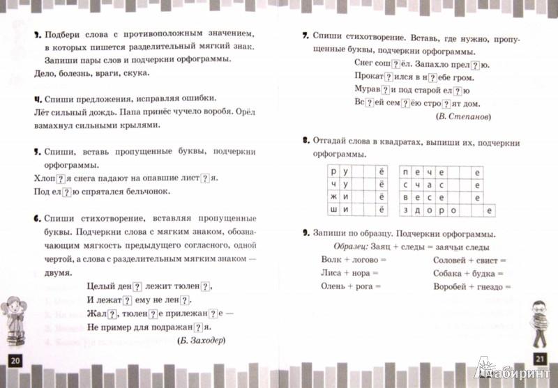 Иллюстрация 1 из 15 для Пишем грамотно. 1 класс - Инна Сучкова   Лабиринт - книги. Источник: Лабиринт