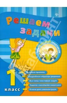 Решаем задачи. 1 класс гринштейн м р 1100 задач по математике для младших школьников