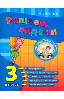 Решаем задачи. 3 класс гринштейн м р 1100 задач по математике для младших школьников