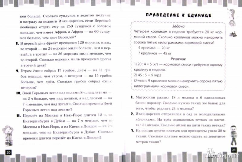 Иллюстрация 1 из 6 для Решаем задачи. 3 класс - Елизавета Коротяева   Лабиринт - книги. Источник: Лабиринт