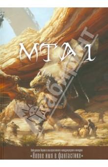 МТА-1
