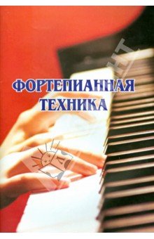 Фортепианная техника катаргина о ред сост фортепианная техника в удовольствие сборник этюдов и пьес 2 класс