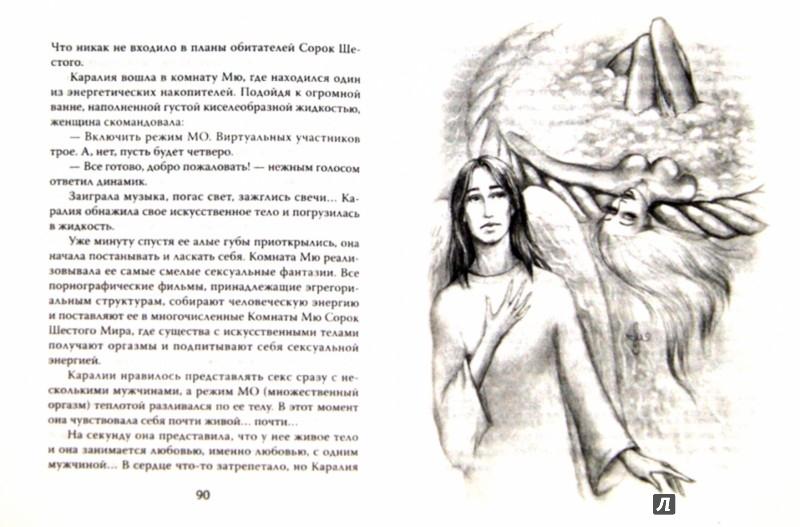 Иллюстрация 1 из 2 для Живущая в двух мирах (+CD) - Алена Брандис   Лабиринт - книги. Источник: Лабиринт