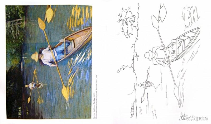 Иллюстрация 1 из 22 для Шедевры импрессионизма   Лабиринт - книги. Источник: Лабиринт