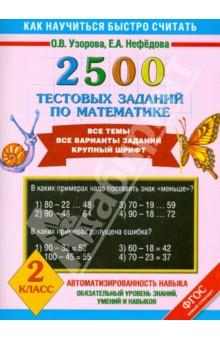 2500 тестовых заданий по математике. Все темы. Все варианты заданий. Крупный шрифт. 2 класс. ФГОС