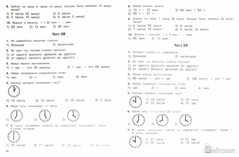Иллюстрация 1 из 25 для 2500 тестовых заданий по математике. Все темы. Все варианты заданий. Крупный шрифт. 2 класс. ФГОС - Узорова, Нефедова | Лабиринт - книги. Источник: Лабиринт