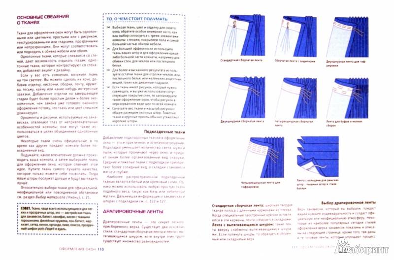 Иллюстрация 1 из 25 для Библия декора интерьера тканью | Лабиринт - книги. Источник: Лабиринт