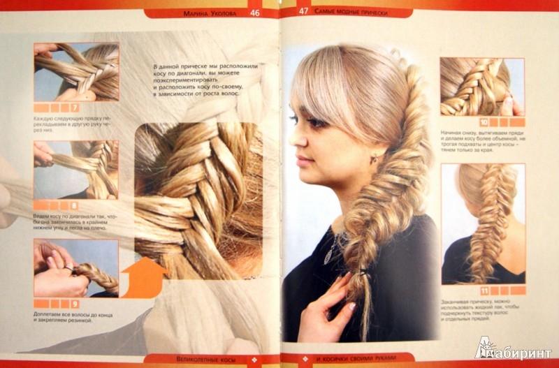 Иллюстрация 1 из 12 для Великолепные косы и косички своими руками. Иллюстрированный пошаговый мастер-класс - Марина Уколова | Лабиринт - книги. Источник: Лабиринт