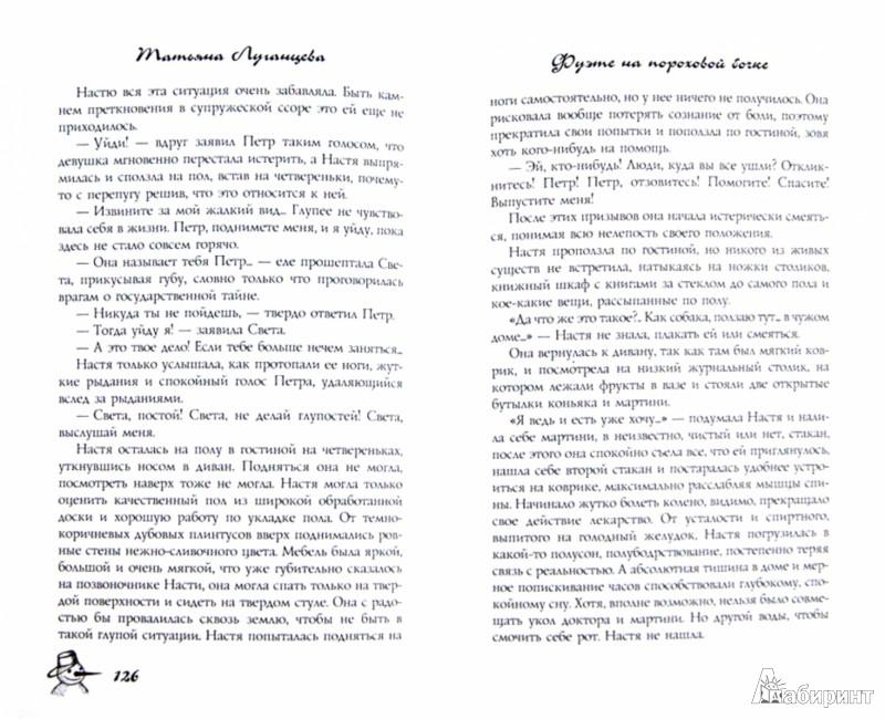 Иллюстрация 1 из 10 для Забавы негодяев - Татьяна Луганцева | Лабиринт - книги. Источник: Лабиринт