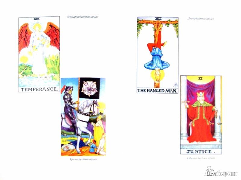 Иллюстрация 1 из 15 для Четыре касты - Алексей Похабов | Лабиринт - книги. Источник: Лабиринт