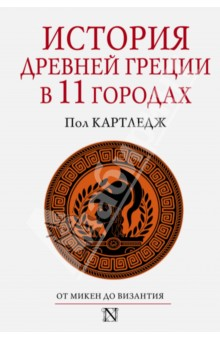 История Древней Греции в 11 городах