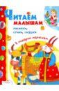 Читаем малышам 200 стихов малышам